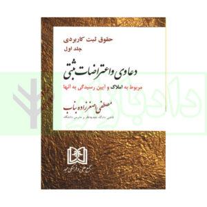 کتاب دعاوی و اعتراضات ثبتی مربوط به اسناد - جلد اول اصغرزاده بناب