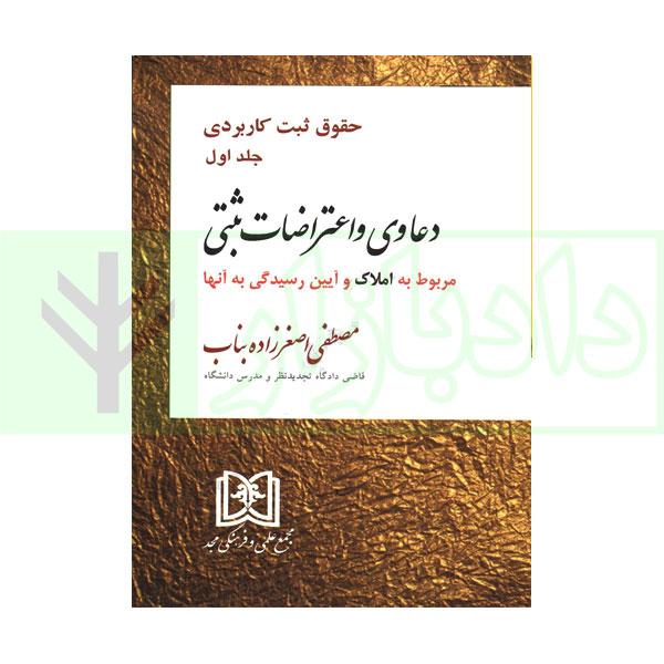 دعاوی و اعتراضات ثبتی مربوط به املاک – جلد اول | اصغرزاده بناب