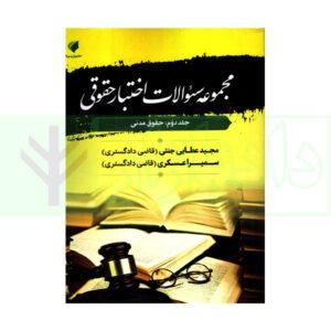 کتاب مجموعه سوالات اختبار حقوقی حقوق مدنی (جلد دوم)