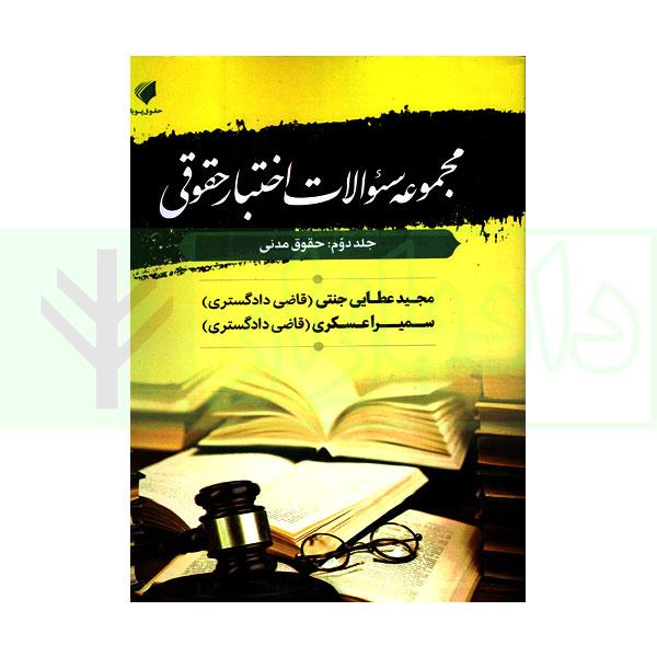 مجموعه سوالات اختبار حقوقی حقوق مدنی (جلد دوم) | عسگری و عطایی جنتی