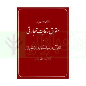 کتاب مقدمه ای بر حقوق رقابت تجارتی و نقش آن در سیاستگذاری و تنظیم بازار دکتر سماواتی