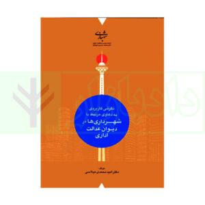 کتاب نگرشی کاربردی به دعاوی مرتبط با شهرداری ها در دیوان عدالت اداری دکتر محمدی میلاسی