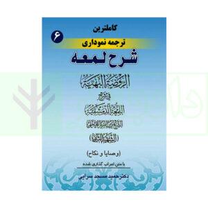 کتاب کاملترین ترجمه نموداری شرح لمعه (شهید ثانی) جلد ششم