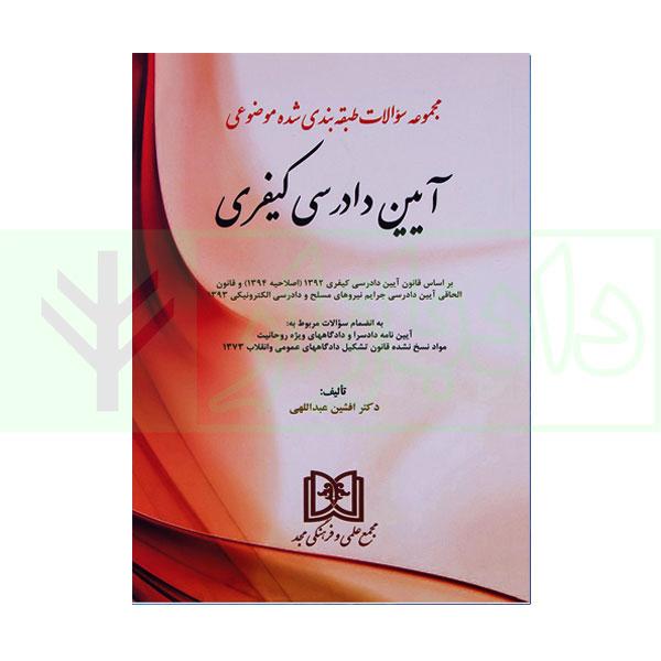 مجموعه سوالات طبقه بندی شده موضوعی آیین دادرسی کیفری | دکتر عبدالهی