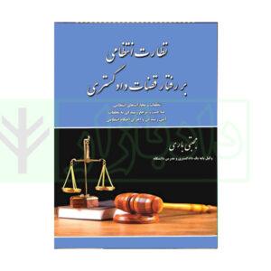نظارت انتظامی بر رفتار قضات دادگستری | باری
