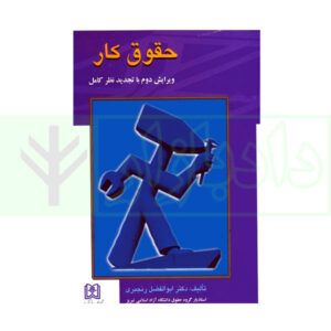 کتاب حقوق کار رنجبری