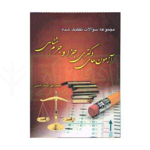 کتاب مجموعه سوالات تفکیک شده آزمون های دکتری جزا و جرم شناسی شمس الدینی