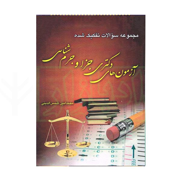 مجموعه سوالات تفکیک شده آزمون های دکتری جزا و جرم شناسی | شمس الدینی