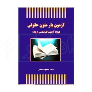 کتاب آزمون یار متون حقوقی رمضانی