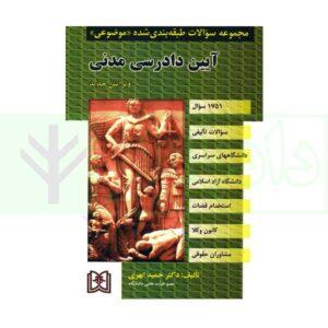 کتاب مجموعه سوالات طبقه بندی شده موضوعی آیین دارسی مدنی دکتری ابهری