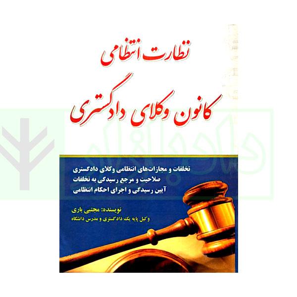 نظارت انتظامی کانون وکلای دادگستری
