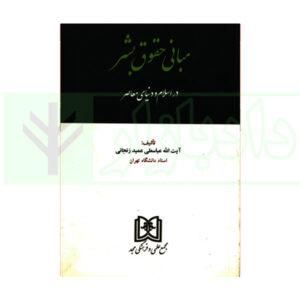 کتاب مبانی حقوق بشر در اسلام و دنیای معاصر زنجانی