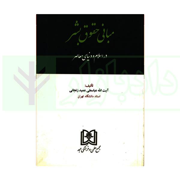 مبانی حقوق بشر در اسلام و دنیای معاصر   زنجانی