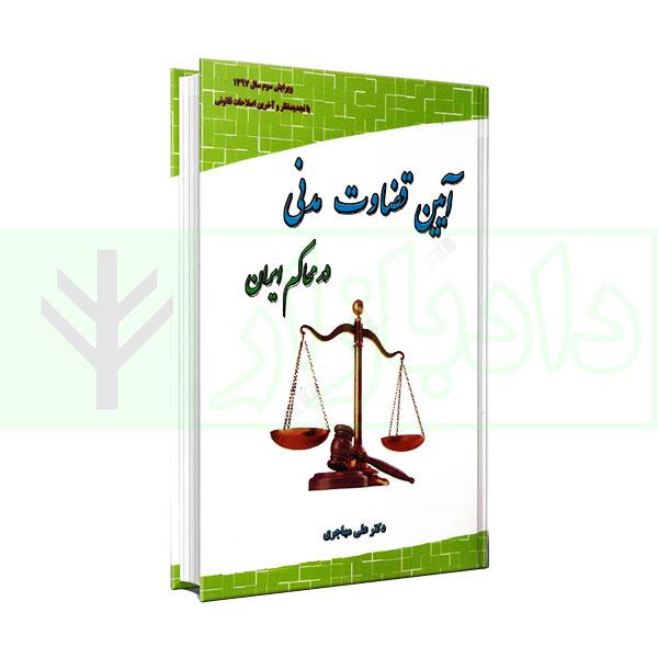 آیین قضاوت مدنی در محاکم ایران   دکتر مهاجری