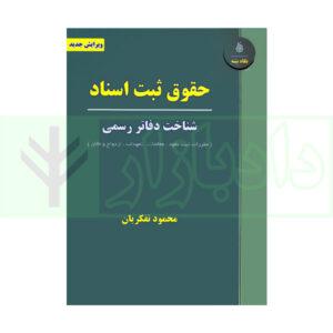کتاب حقوق ثبت اسناد (شناخت دفاتر رسمی) تفکریان