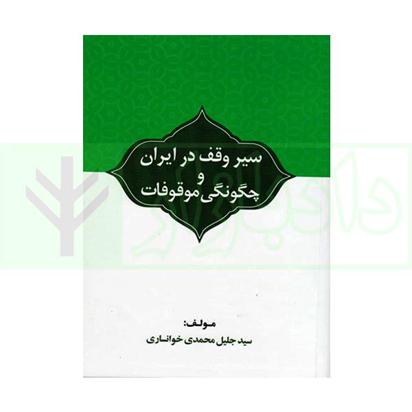 سیر وقف در ایران و چگونگی موقوفات | دکتر خوانساری