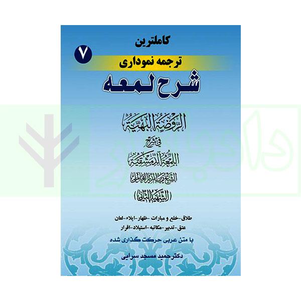 کاملترین ترجمه نموداری شرح لمعه (7)   دکتر مسجد سرایی