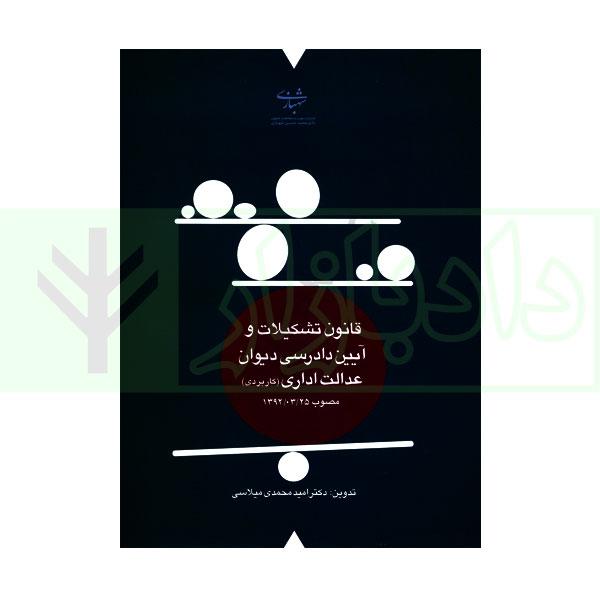 قانون تشکیلات و آیین دادرسی دیوان عدالت اداری (کاربردی) | دکتر محمدی میلاسی