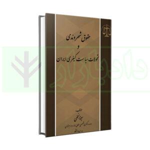 کتاب حقوق شهروندی و تحولات سیاست کیفری ایران نجفی
