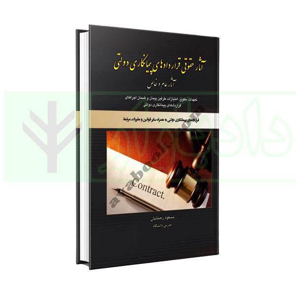 آثار حقوقی قراردادهای پیمانکاری دولتی   رحمانیان