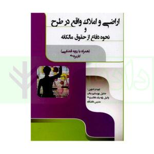 کتاب اراضی و املاک واقع در طرح و نحوه دفاع از حقوق مالکانه پورسلیم