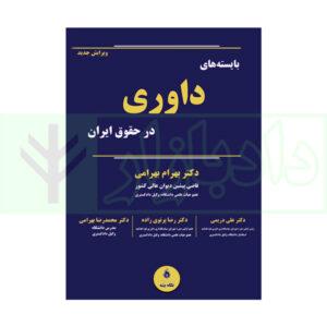 کتاب بایسته های داوری در حقوق ایران دکتر بهرامی