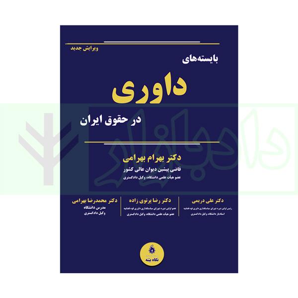 بایسته های داوری در حقوق ایران   دکتر بهرامی