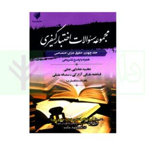 کتاب مجموعه سوالات اختبار کیفری حقوق جزای اختصاصی(جلد چهارم)