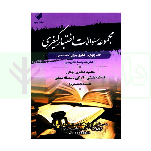 مجموعه سوالات اختبار کیفری حقوق جزای اختصاصی(جلد چهارم)