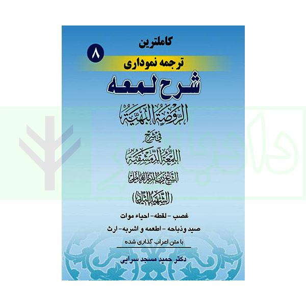 کاملترین ترجمه نموداری شرح لمعه (8)   دکتر مسجد سرایی