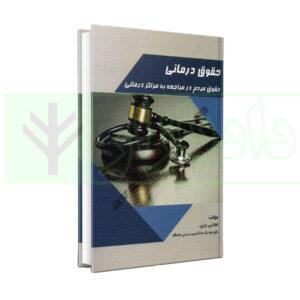 حقوق درمانی (حقوق مردم در مراکز درمانی) | باری