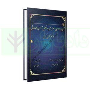 کتاب آیین دادرسی اعتراض و نقض آرای قضاوتی در نظم حقوقی کنونی صالح احمدی