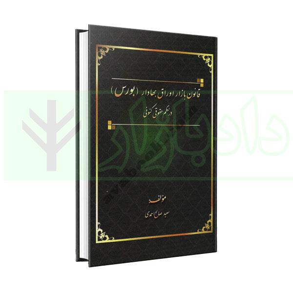 قانون بازار اوراق بهادار (بورس) در نظم حقوقی کنونی | صالح احمدی