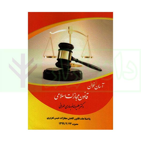 کتاب آسان خوان قانون مجازات اسلامی نوبهاری