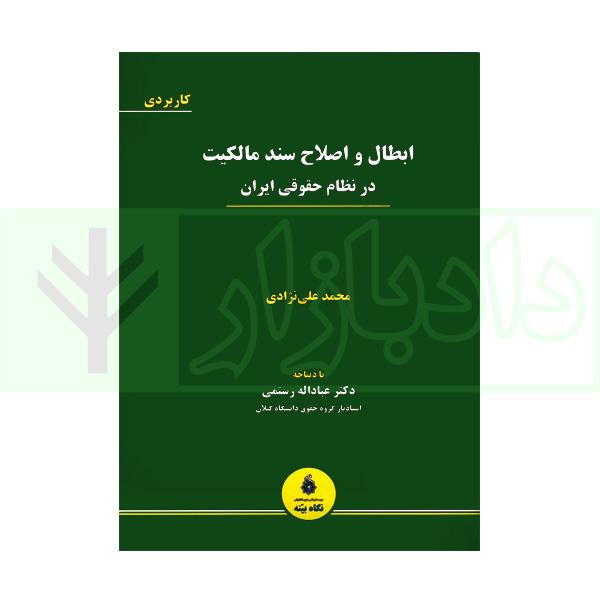 ابطال و اصلاح سند مالکیت در نظام حقوقی ایران | علی نژادی