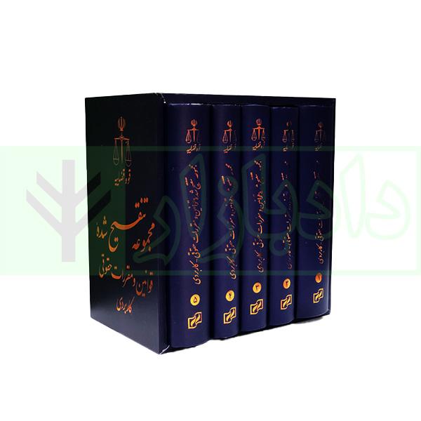 مجموعه تنقیح شده قوانین و مقررات حقوقی کاربردی (5 جلدی)