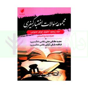 کتاب مجموعه سوالات اختبار کیفری حقوق جزای عمومی(جلد پنجم)