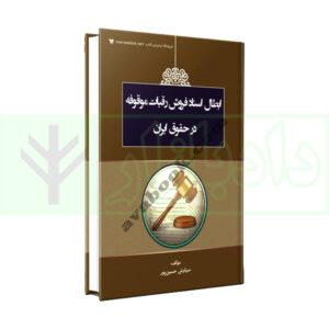 کتاب ابطال اسناد فروش رقبات موقوفه در حقوق ایران حسین پور