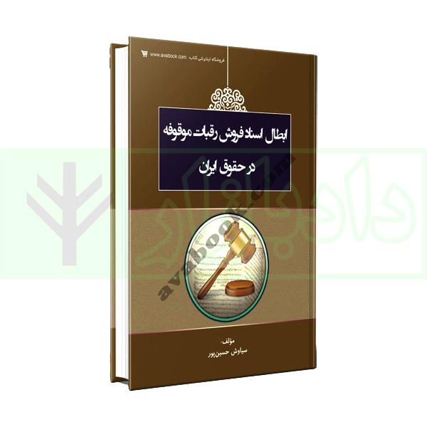 ابطال اسناد فروش رقبات موقوفه در حقوق ایران | حسین پور