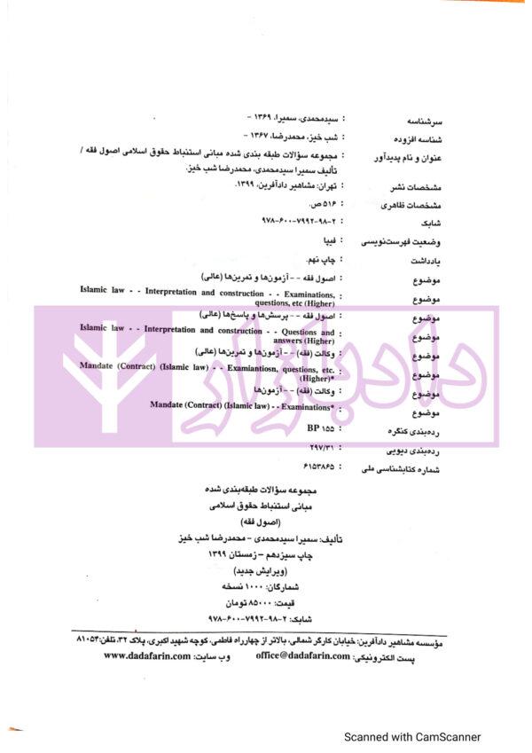مجموعه سوالات طبقه بندی شده مبانی استنباط حقوق اسلامی اصول فقه | شب خیز، سمیرا محمدی