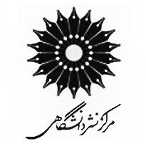 انتشارات مرکز نشر دانشگاهی
