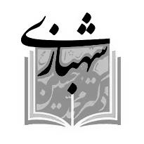 انتشارات موسسه مطالعات حقوقی دکتر محمد حسین شهبازی