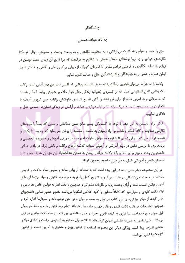 مجموعه سوالات آزمون وکالت با آخرین اصلاحات و الحاقات   حسین وند