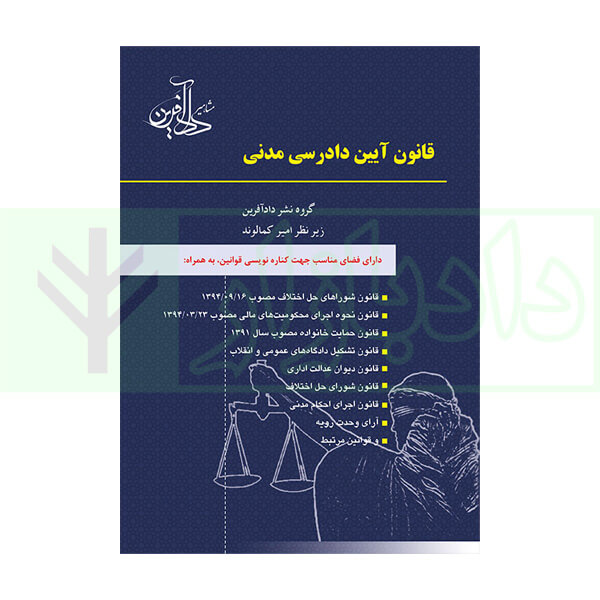 قانون آیین دادرسی مدنی (همراه قوانین خاص مرتبط و آرای وحدت رویه) | کمالوند