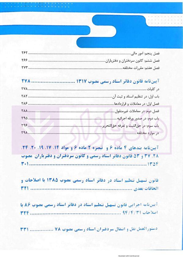 قانون یار حقوق ثبت   شعبانی