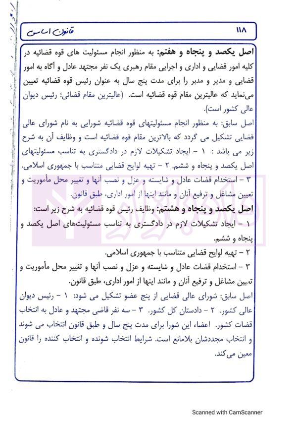 مجموعه قوانین دست نویس قانون اساسی   قائمی
