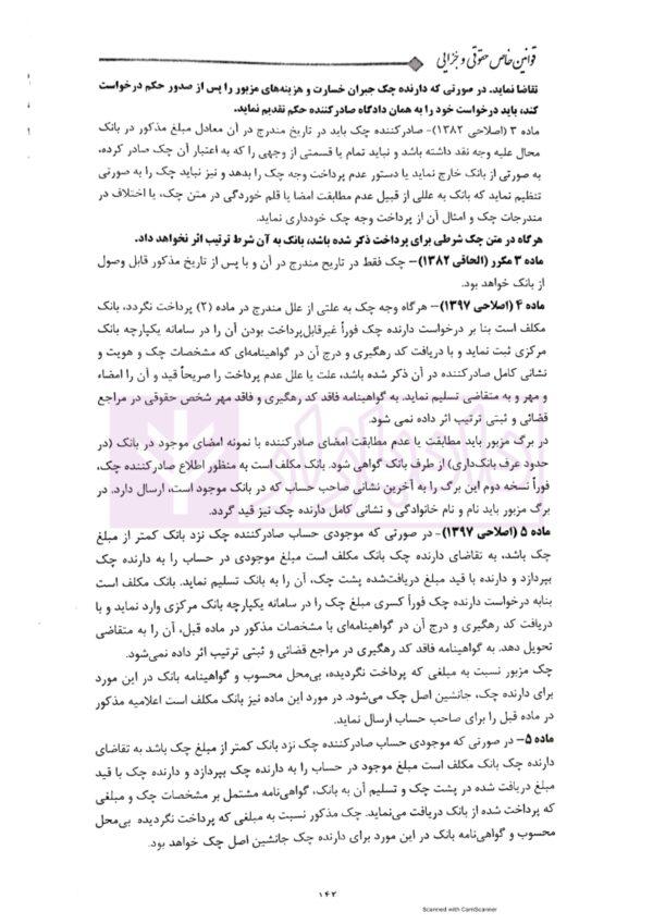 قوانین خاص حقوقی و جزایی اعلامی اسکودا | معمارزاده