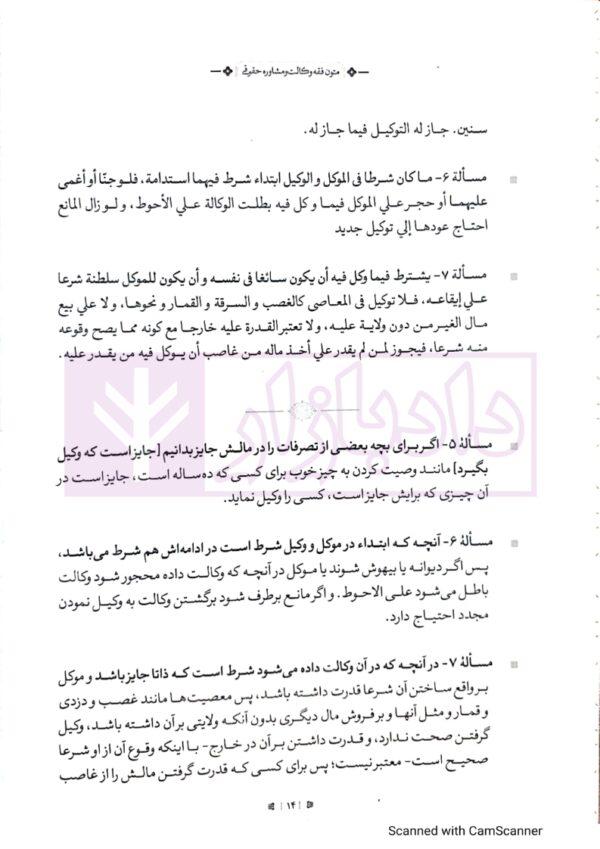 متون فقه وکالت و مشاوره حقوقی   بهادری جهرمی