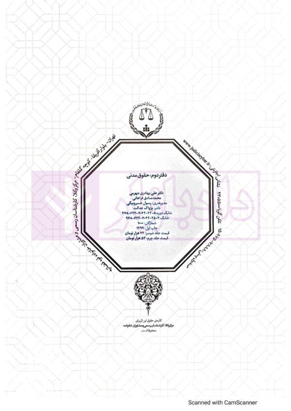 مجموعه تنقیح شده قوانین و مقررات - دفتر دوم: حقوق مدنی