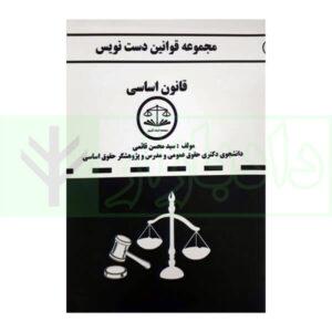 مجموعه قوانین دست نویس قانون اساسی
